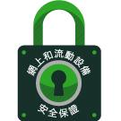 網上經紀服務(WebBroker)安全保證可確保您的網上安全。